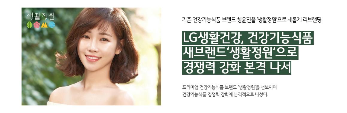LG생활건강, 건강기능식품 새브랜드 생활정원으로 경쟁력 강화 본격 나서 프리미엄 건강기능식품 브랜드 생활정원을 선보이며 건강기능식품 경쟁력 강화에 본격적으로 나섰다.