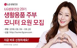 LG생활건강, 하반기 생활용품 '주부모니터' 요원 모집