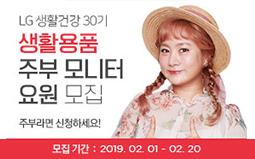 LG생활건강, 2019 상반기 생활용품 '주부모니터' 요원 모집