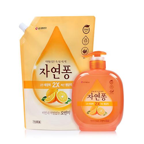 자연퐁 오렌지로 설거지하기