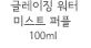 글레이징 워터 미스트 퍼플 100ml