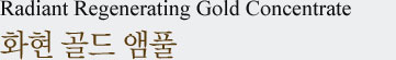 Radiant Regenerating Gold Concentrate 